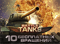 Battle Tanks новые слоты акция