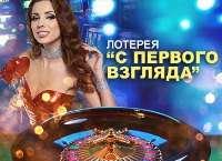 Лотерея С первого взгляда онлайн казино Вулкан